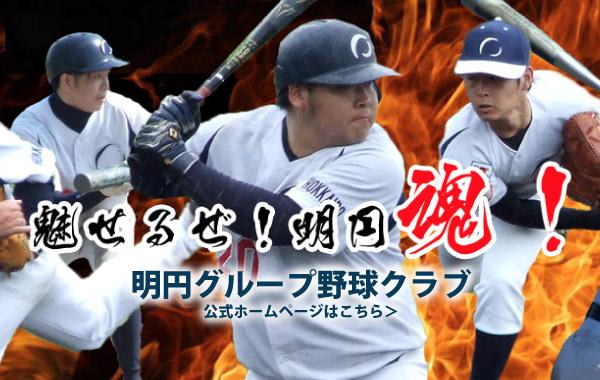 明円グループ野球クラブ